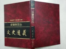 中国历代经典文库 :史笔与文心 —— 文史通义