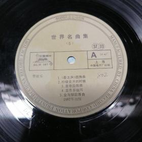 黑胶唱片    世界名曲集  5  弦管乐