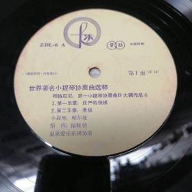 黑胶唱片    世界著名小提琴协奏曲选粹,皇家爱乐乐团协奏