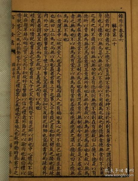 韩非子卷六至卷十