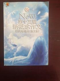 飞扬:第十三届新概念作文获奖者佳作(散文卷)
