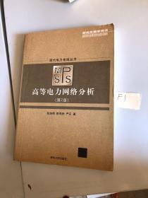 现代电力系统丛书:高等电力网络分析(第2版 研究生教学用书)
