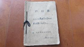 户口簿-1964年山东省枣庄市台儿庄镇北园第一生产队(1-40页)