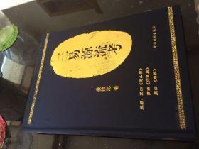 正版全新--三易源流考(姜焕旭著 中国戏剧出版社 2009年版 16开精装)