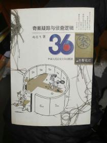 36案:疑案迷踪与侦查逻辑·刑警笔记(大本32开)