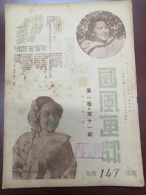 1946年 国风画报,第一卷第11期,马连良归平投案