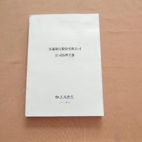交通银行股份有限公司公司治理手册