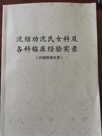 沈绍功沈氏女科及各科临床经验内部授课实录