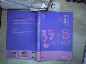 恋词 考研英语题源报刊35+8篇(精读与预测)