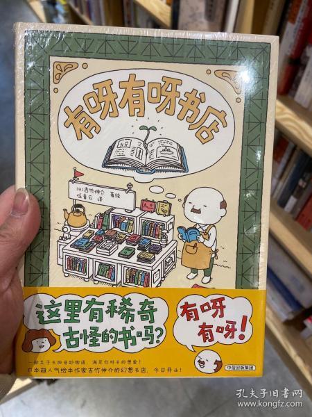 有呀有呀书店