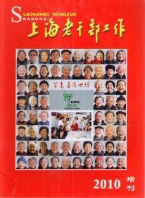 上海老干部工作.中国2010年上海世界博览会.增刊