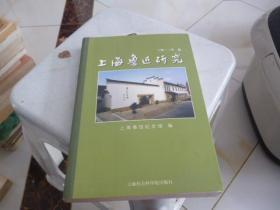 上海鲁迅研究 2011春