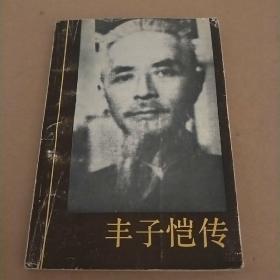 丰子恺传 83年一版一印
