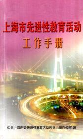 上海市先进性教育活动工作手册