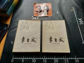 李自成 第一卷上下册 姚雪垠签名签赠钤印本   1000包邮