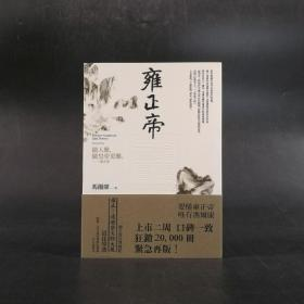 台湾联经版  冯尔康《雍正帝》