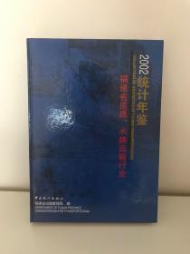 福建省道路、水路运输行业统计年鉴2002