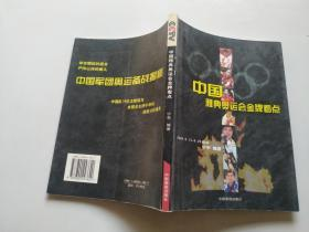 中国雅典奥运会金牌看点 {不可调}