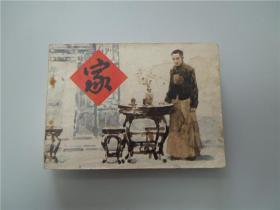 连环画 《家》 巴金 绘画版 1982年一版一印 私藏品好