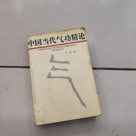 中国当代气功精论【1990年一版一印】