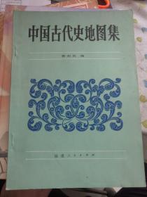 中国古代历史地图集,88年一版一印,印6000册,品相很好
