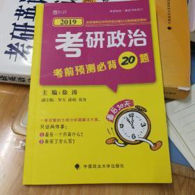 2019考研政治考前预测必背20题