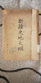 民国三十六年《新疆史地大纲》