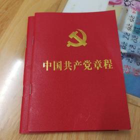 中国共产党章程(64开烫金版)