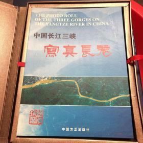 中国长江三峡写真长卷