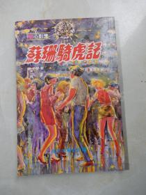心影集:苏珊骑虎记