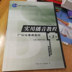 实用播音教程:广播播音与主持 第3册