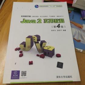 Java2实用教程:Java 2实用教程