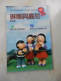 香港儿童文艺协会第一届儿童小说创作奖:琳娜与嘉妮