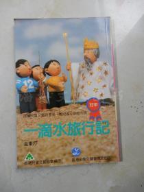 香港儿童文艺协会第一届儿童小说创作奖:一滴水的旅行