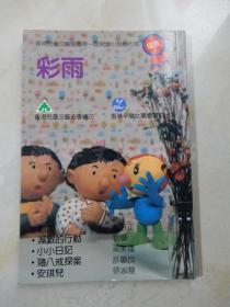 香港儿童文艺协会第一届儿童小说创作奖:彩雨