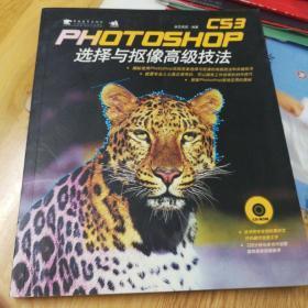 Photoshop CS3选择与抠像高级技法