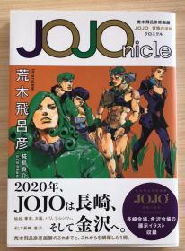 现货 日文原版 JOJOnicle 荒木飞吕彦原画展画集 JOJO冒险的波纹