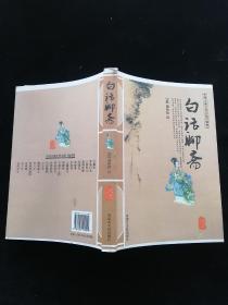 中国古典文学名著精粹,白话聊斋