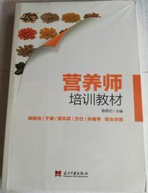 正版 营养师培训教材