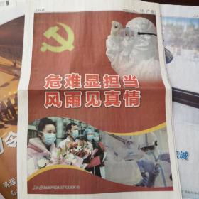 人民日报,抗疫海报约20张,武汉必胜,中国必胜!