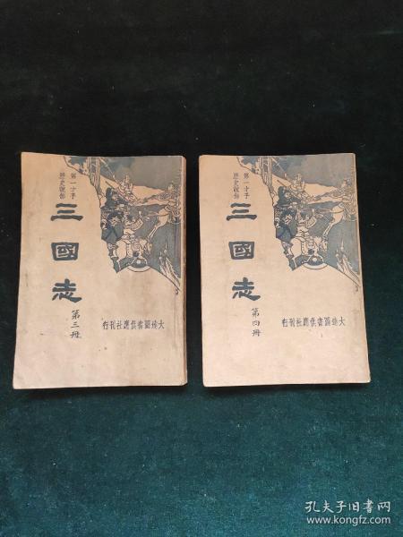 民国大连图书供应社铅字竖排本《第一才子历史说部三国志》第三、四两册。