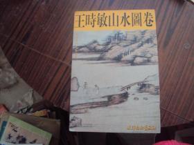 王时敏山水图卷