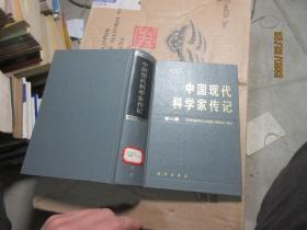 中国现代科学家传记 精 5744