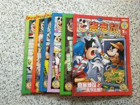 米老鼠 2014 特刊 2月/3月/7月/8月/10月/12月   6本合售    无赠品