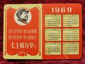 年历卡:1969年年历卡(四大伟大毛主席万岁!林彪题词)