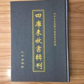 四库未收书辑刊第1辑第3册: 书经章句训解 尚书副墨