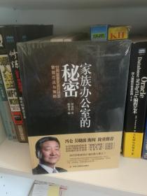家族办公室的秘密:世界富豪家族的财富管理方法与策略