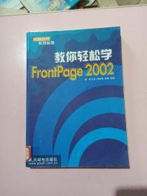 教你轻松学FrontPage2002 馆藏书 一版一印