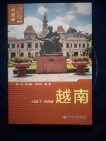 越南(第三版)