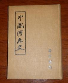 中国绘画史(精装全一册)